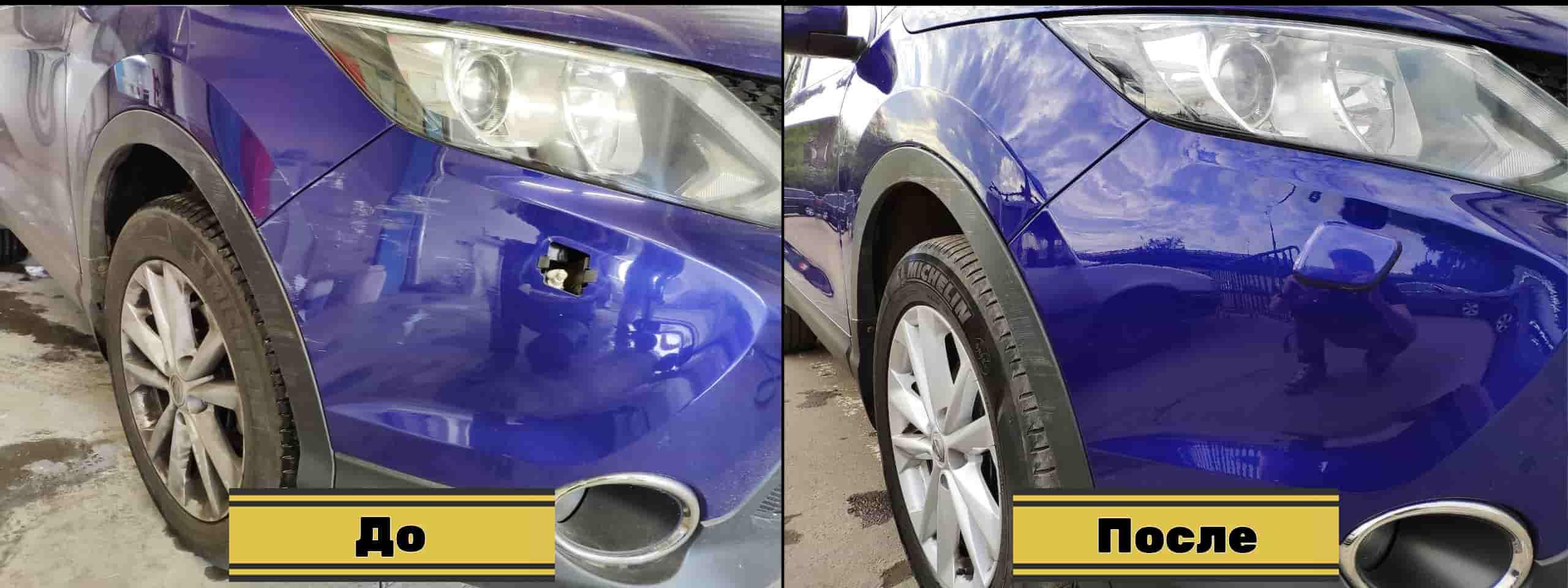 локальная покраска Nissan Qashqai до/после